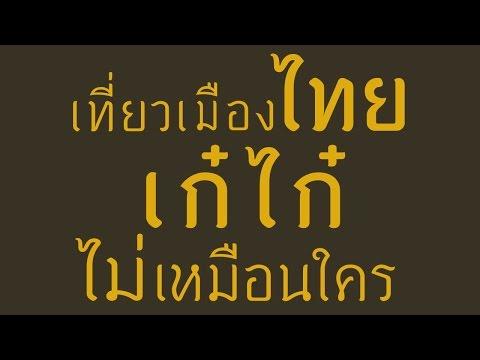 เที่ยวเมืองไทย...เก๋ไก๋ไม่เหมือนใคร