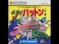 爆闘士パットンくん プレイ動画 / Bakutoushi Patton Kun (FDS) Playthrough