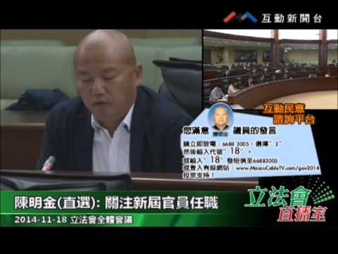 陳明金 20141118立法會全體會議