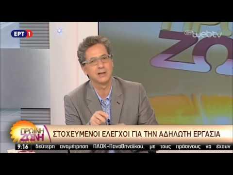 Ο Ν. Ηλιόπουλος στην ΕΡΤ