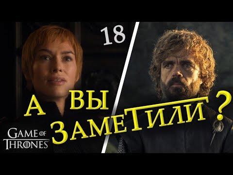 ОТСЫЛКИ И ПАСХАЛКИ в Игре Престолов: 5 серия 7 сезон! (видео)