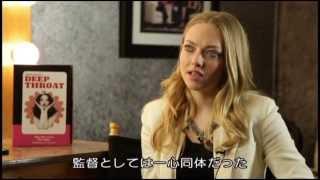 映画『ラヴレース』アマンダ・セイフライドインタビュー