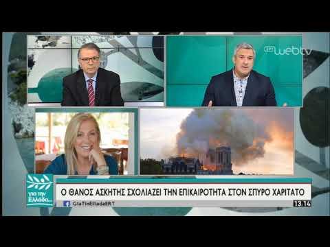 Ντίνα Νικολάου: «Πως βίωσα τις στιγμές που κάηκε η Παναγία των Παρισίων» | 17/04/19 | ΕΡΤ