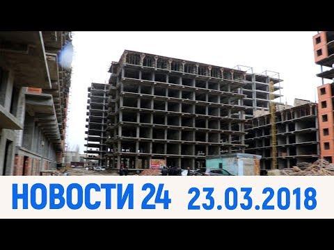 Новости Дагестан за 23.  03. 2018 год. - DomaVideo.Ru