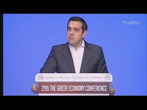 Απόσπασμα από την Ομιλία του Αλ. Τσίπρα στο Ελληνο-αμερικανικό Εμπορικό Επιμελητήριο