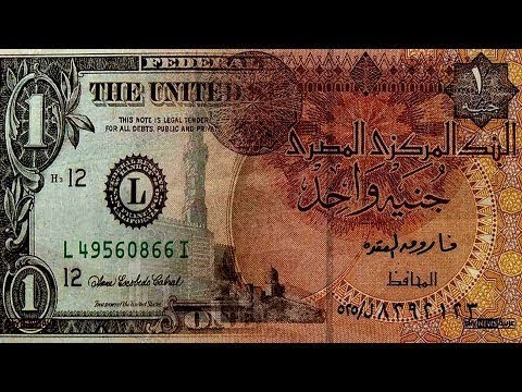 سعر الدولار الاثنين 17-2-2020
