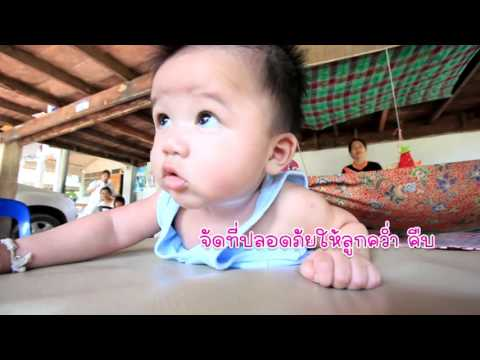 Click สุขภาพ  ตอน พัฒนาการเด็ก 2 ถึง 4 เดือน