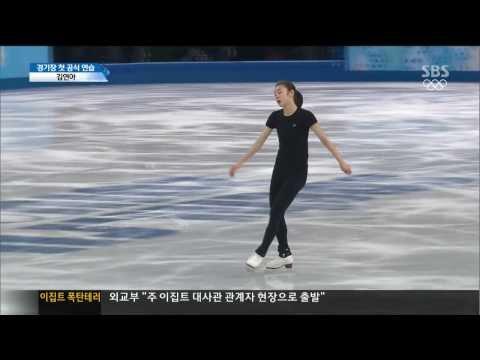 SBS 20140216 김연아 메인링크 첫 공식 연습 중계 (видео)