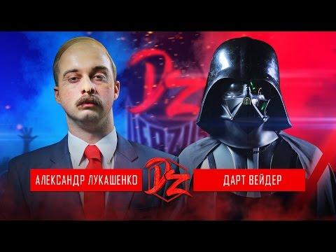 Дарт Вейдер VS Александр Лукашенко | DERZUS BATTLE #3 (видео)