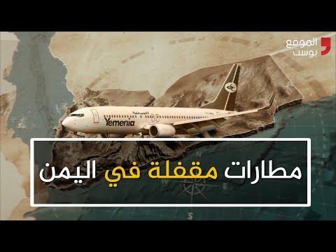 ثمانية مطارات مقفلة في اليمن ... هذه أحوالها اليوم