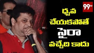 Surender Reddy Emotional Speech at Sye Raa Success Party | Chiranjeevi