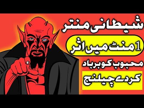mohabbat ka shaitani amal 1 din ka amal urdu and hindi | kala jadu | shaitani amal | zidi amliyat