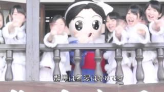 温泉大国群馬県-MusicVideo-