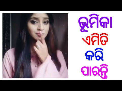 Video ଭୂମିକା ଦାସ ଏମିତି ଭି କରିପାରନ୍ତି ! Odia Actors  Bhumika Dash song, New Promo Song download in MP3, 3GP, MP4, WEBM, AVI, FLV January 2017