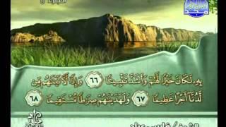 المصحف الكامل للمقرئ الشيخ فارس عباد الجزء  05