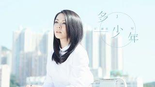 JW 王灝兒- 多少年Download Now !!! ▷ iTunes: https://goo.gl/sphj4T ▷ KKBox: http://kkbox.fm/vA03Jc ▷ Spotify:...