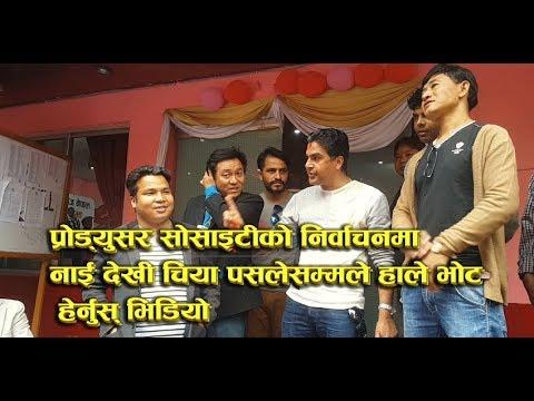 (नेपाल संगीत उत्पादक समाजको निर्वाचनमा 'चिया पसलेले...  14 minutes.)