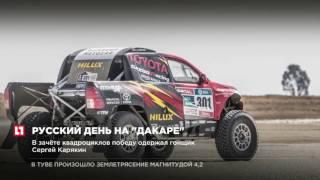 """Очередной этап ралли """"Дакар"""" выиграл экипаж Дмитрия Сотникова из «Камаз мастер»"""