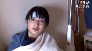 女優門脇麦に迫るメイキング/映画『二重生活』メイキング映像