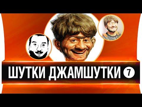 ШУТКИ-ДЖАМШУТКИ #7