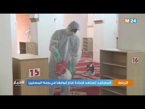 مساجد الرباط تستعد لإعادة فتح أبوابها في وجه المصلين