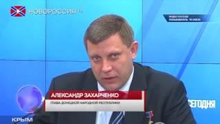 """Лента Новостей на """"Новороссия ТВ"""" 18 января 2017 года"""