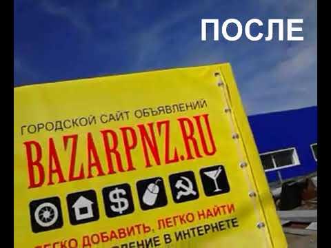 БазарПНЗ Тент с рекламой 3 борта и крыша