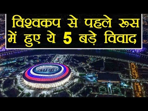 FIFA 2018 : Top 5 Shocking Controversies Before FIFA World Cup In Russia| वनइंडिया हिंदी