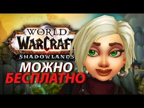 Бесплатный официальный World of Warcraft