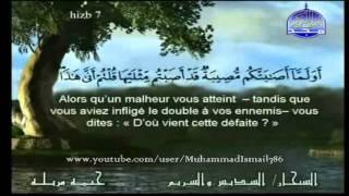 Juz 04 - Shaykh Shuraym and Shaykh Sudais (with French Translation)