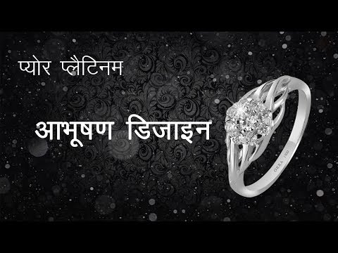 Pure Platinum Jewellery Designs - BETTER THAN GOLD