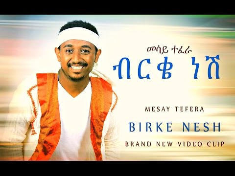 Mesay Tefera - Birke Nesh | ብርቄ ነሽ - New Ethiopian Music 2017