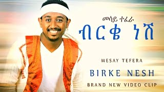 Video Mesay Tefera - Birke Nesh | ብርቄ ነሽ - New Ethiopian Music 2017 (Official Video) MP3, 3GP, MP4, WEBM, AVI, FLV September 2018