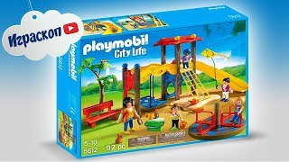 Обзор игровой площадки Playmobil City Life и мультик с игрушками в подарок. Играскоп