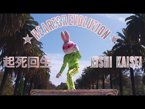 Heartsrevolution - Kishi Kaisei