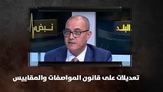 يوسف الشمالي ود. مصلح الطراونة - تعديلات على قانون المواصفات والمقاييس - نبض البلد