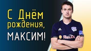 Тренировка с Максимом Обозным