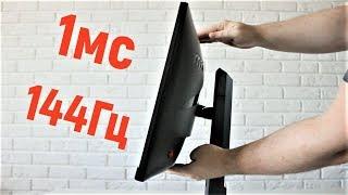 Купил дешёвый ИГРОВОЙ монитор!