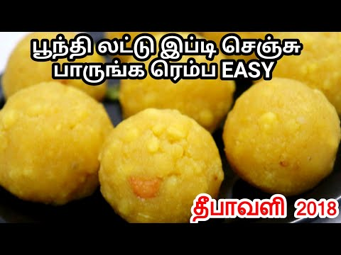 Tasty Laddu Recipe In Tamil / Boondi Laddu Recipe In Tamil / பூந்தி லட்டு | Diwali 2018 Sweets