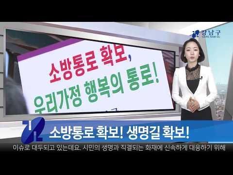 2018년 3월 첫째주 강남구 종합뉴스
