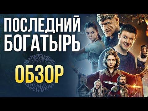 Последний богатырь - Disney с русским духом. Попытка №2 (Обзор) (видео)