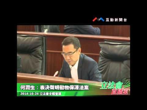 何潤生20141024立法會全體會議