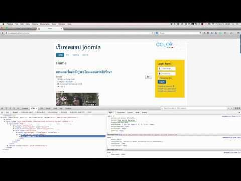 ใช้ Firebug ช่วยดู CSS ไอดีและคลาส เพื่อ ปรับแต่ง Templates Joomla!