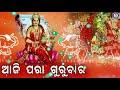 Khatuli Dhoi Thoili | ଖଟୁଲି ଧୋଇ ଥୋଇଲି | ମା' ଲଷ୍ମୀଙ୍କ ଭଜନ | ଓଡ଼ିଆ ଭକ୍ତିସାଗର