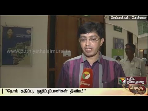 Health-Secy-talks-about-viral-fever-spread-in-Tamil-Nadu