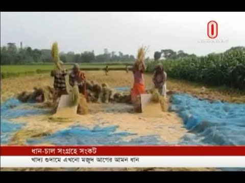 Why paddy and rice collection by govt hampered? (20-05-2019) Courtesy: Independent TV