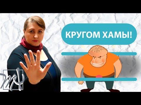 Как общаться с неприятными людьми. Хамство и грубость - DomaVideo.Ru