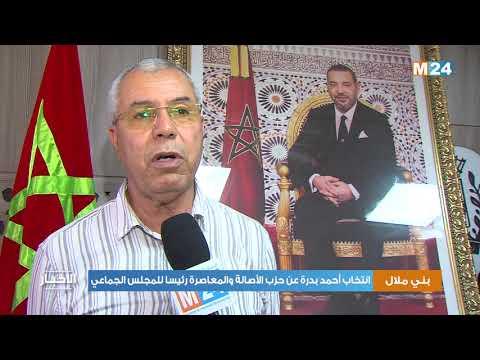 انتخاب أحمد بدرة عن حزب الأصالة والمعاصرة رئيسا للمجلس الجماعي لبني ملال