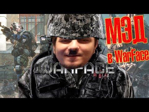 Мэддисон - стрим в WarFace (ч.1)