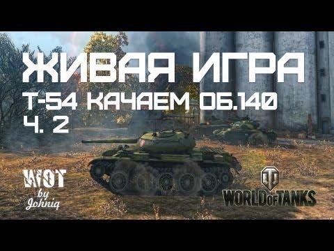 Т-54 - Живая Игра. Качаем Об.140. Часть 2